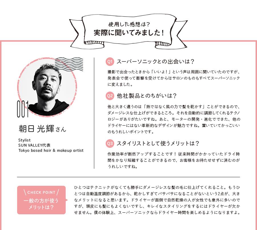 朝日 光輝さん、stylist、SUN VALLEY代表