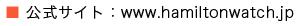 ハミルトン公式サイト