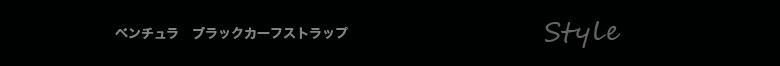 ベンチュラ ブラックカーフストラップ