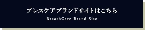 ブレスケアブランドサイトはこちら