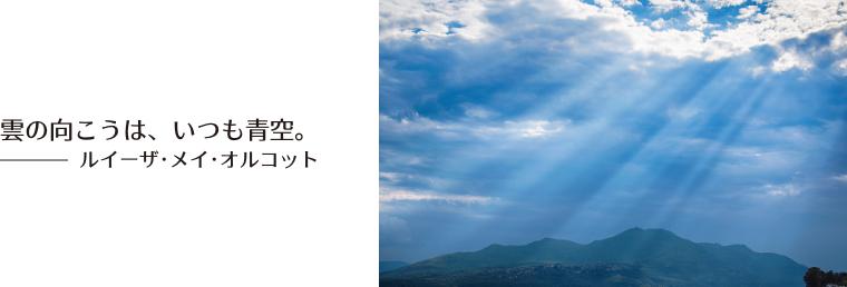 雲の向こうは、いつも青空。-ルイーザ・メイ・オイコット