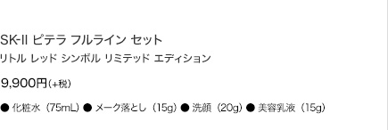 SK-II ピテラ フルライン セット リトル レッド シンボル リミテッド エディション 9,900円(+税)/● 化粧水(75mL) ● メーク落とし(15g) ● 洗顔(20g) ● 美容乳液(15g)