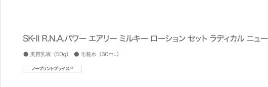 SK-II R.N.A.パワー エアリー ミルキー ローション セット ラディカル ニュー エイジ ● 美容乳液(50g) ● 化粧水(30mL) [ノープリントプライス※1]